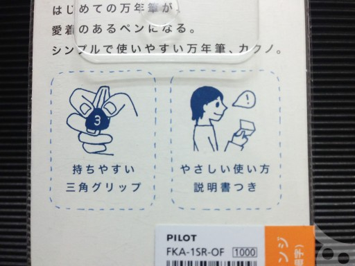 Pilot Kakuno-06