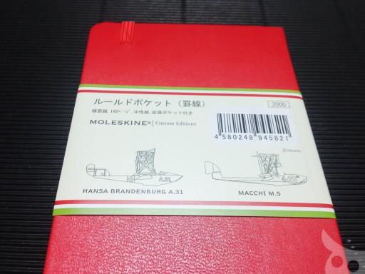 Moleskine Ghibli-11