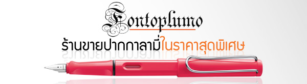 fontoplumo-banner2