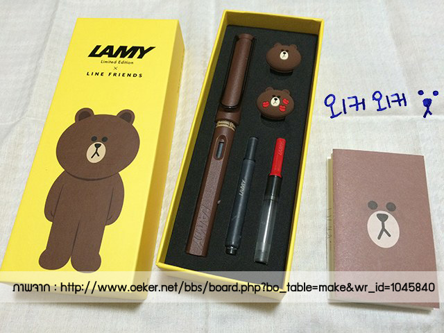 lamy-line-friends-limited-edition