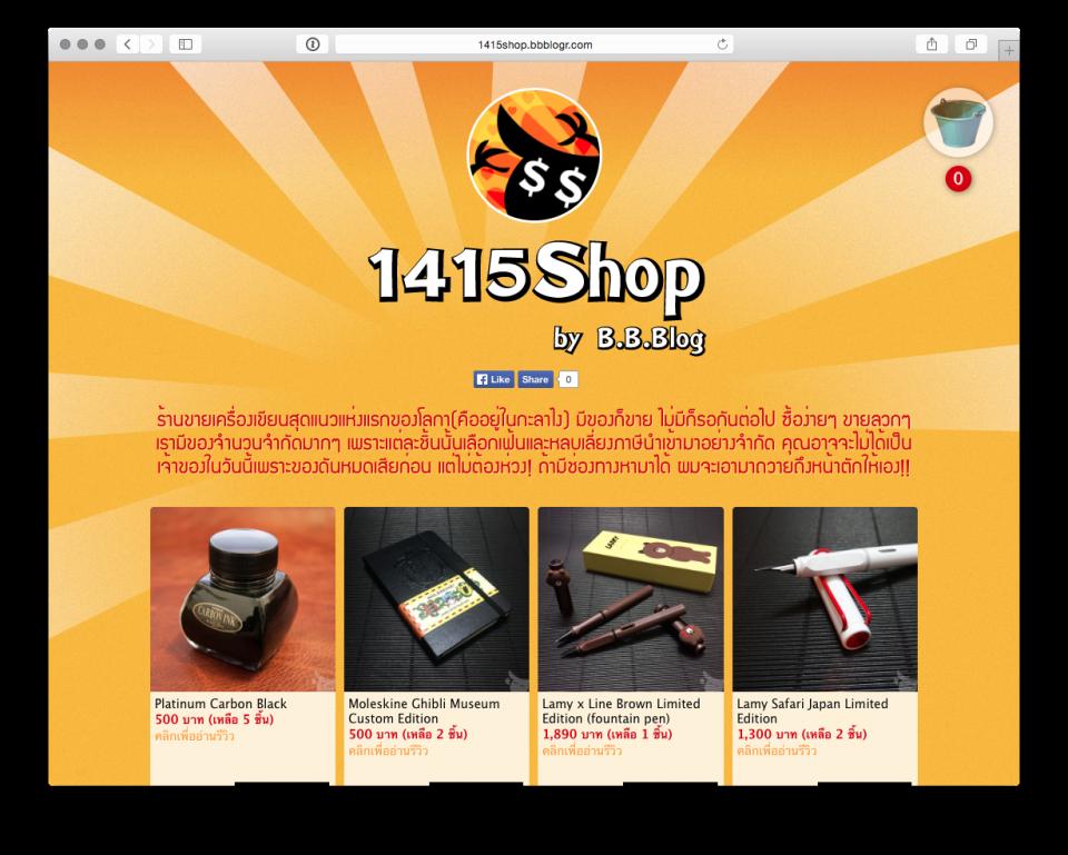 1415shop-screen