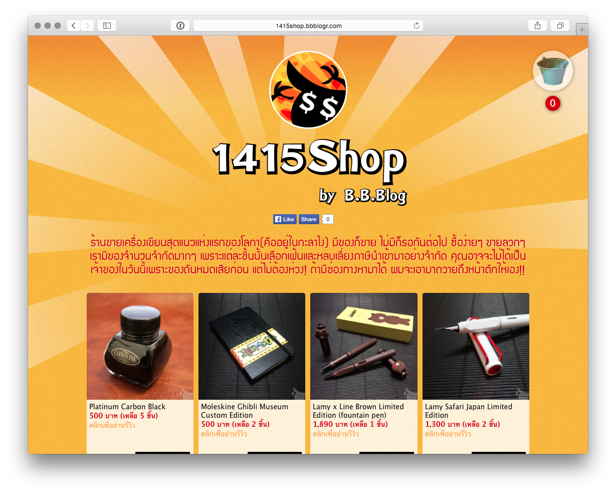 1415shop-screen