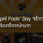 April Fools' Day 2015 : 1415Shop by B.B. Blog มาดูเฉลยกันเถอะ!