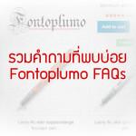 Fontoplumo FAQs : รวมคำถามที่พบบ่อย