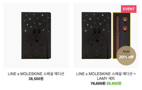 moleskine-line4