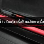 คาบที่ 1 : เรียนรู้และเริ่มใช้งานปากกาหมึกซึมลามี่ซาฟารี