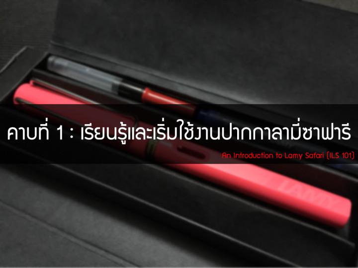 ILS101-1-cover