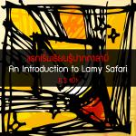 """เปิดตัวซีรีย์ใหม่! """"แรกเริ่มเรียนรู้ปากกาลามี่ An Introduction to Lamy Safari (ILS 101)"""""""