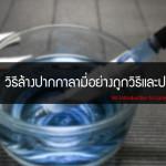 คาบ 2 : วิธีล้างปากกาหมึกซึมลามี่ซาฟารีอย่างถูกวิธีและปลอดภัย