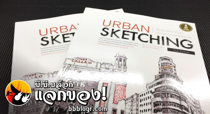 jakkong-urban-sketching-thai-edition
