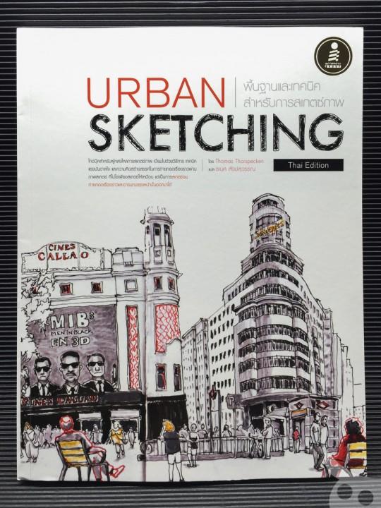 urban-sketching-thai-edition-2