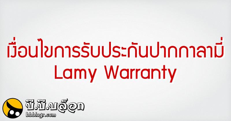 faqs-lamy-warranty-800