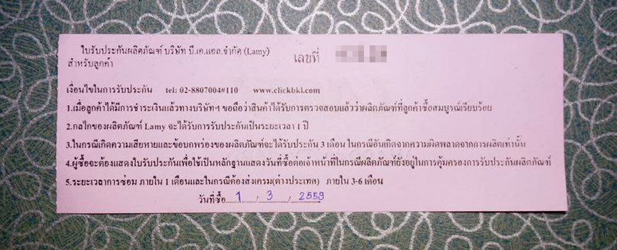 lamy-guarantee-04