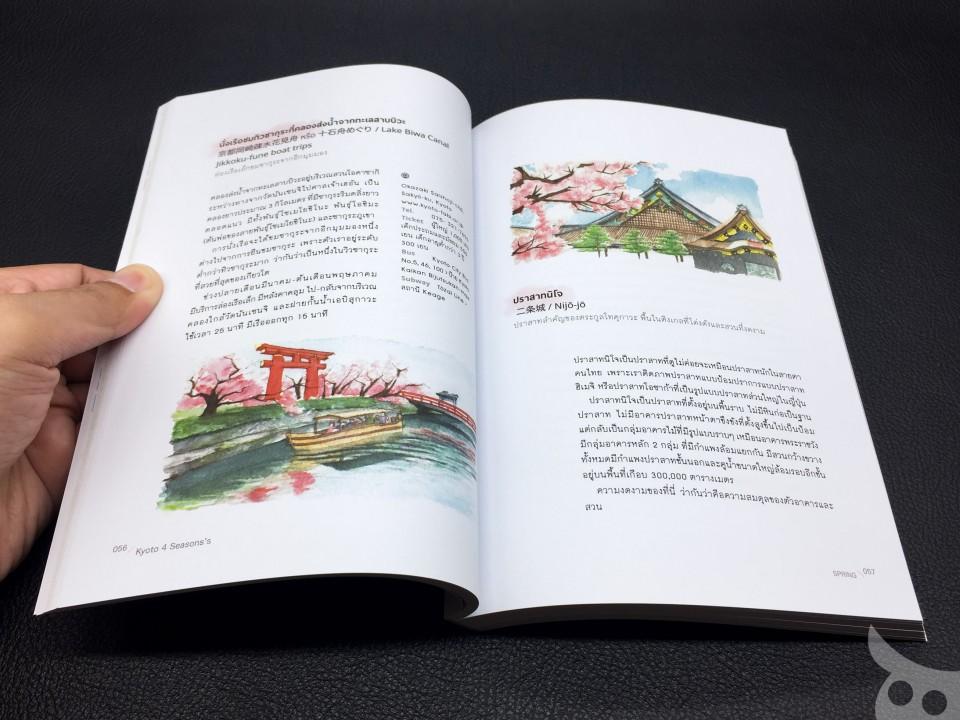 Kyoto 4 Seasons-13