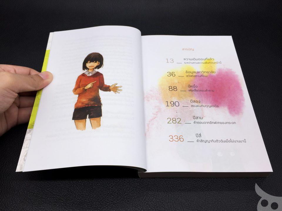 miimork-manga-university-5