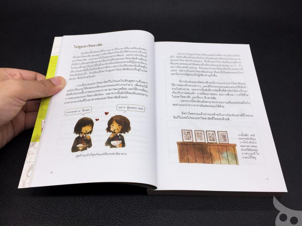 miimork-manga-university-6