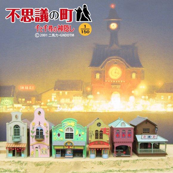 คอลเลคชั่น `Spirited Away` Strange Town ชุดก่อนหน้าทั้งหมด 3 ชุด (ที่มา : amazon.com)