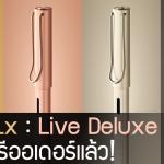 ได้ฤกษ์เสียตังค์!! Lamy Lx : Live Deluxe เปิดให้พรีออเดอร์แล้วววว!!!