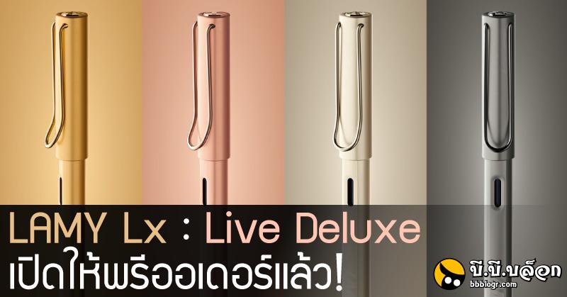 lamylx-cover-web