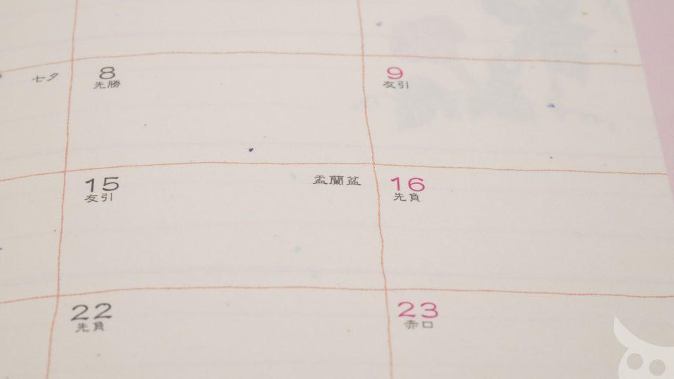 MIDORI Diary 2017-39