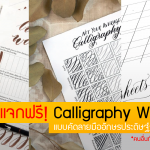 แจกฟรี! Calligraphy Worksheet แบบคัดลายมืออักษรประดิษฐ์จาก 6 ศิลปินเทพ!