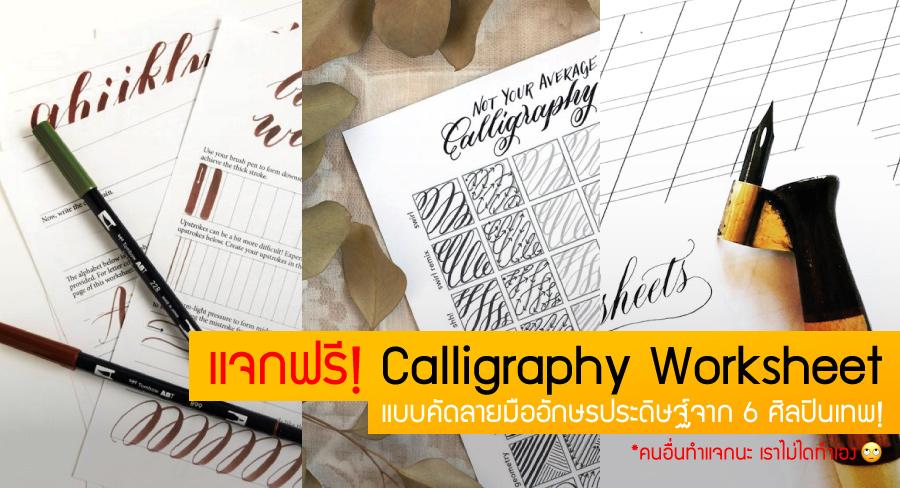 calligraphy-worksheet-950