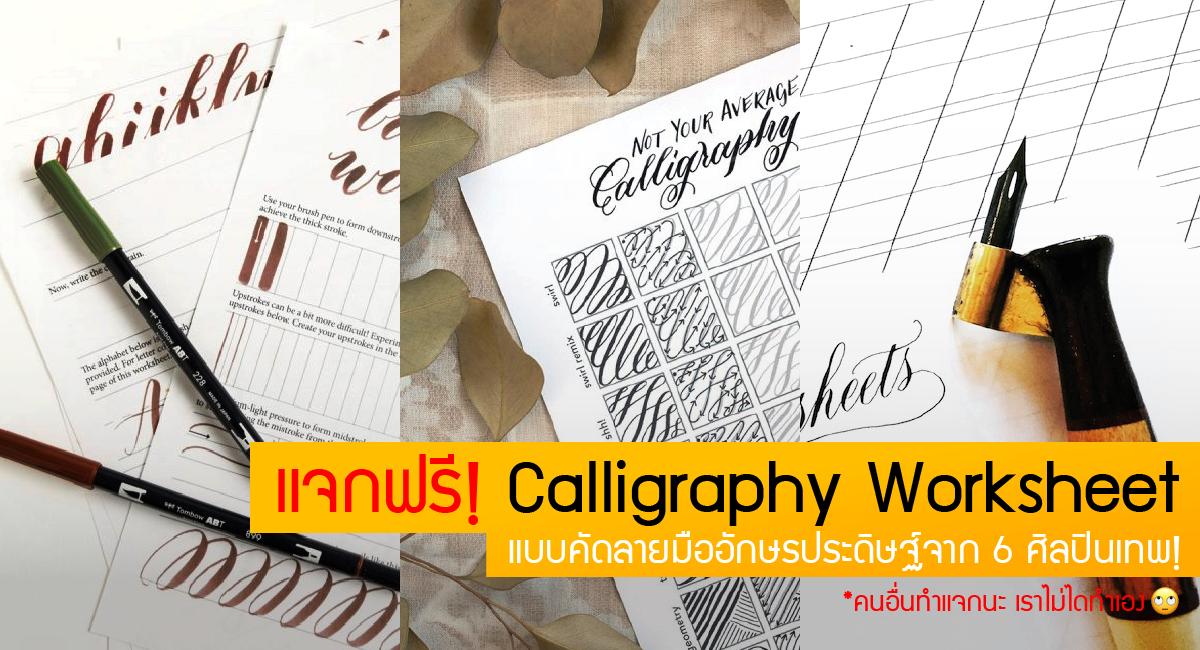 calligraphy-worksheet