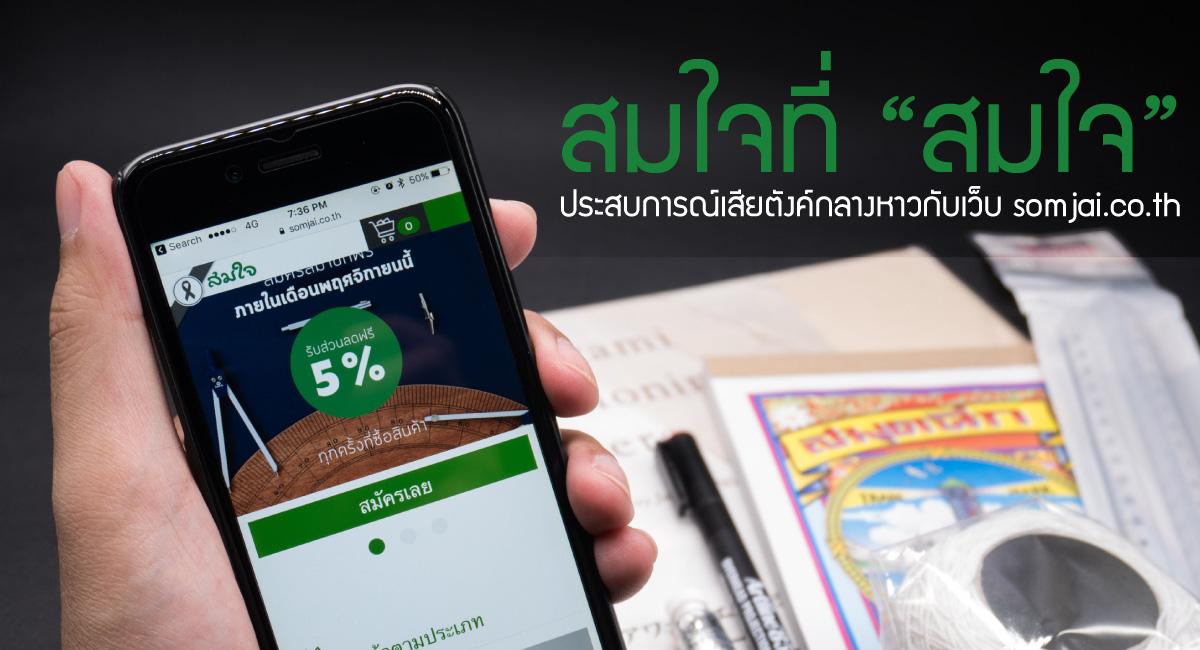 somjai-online-cover