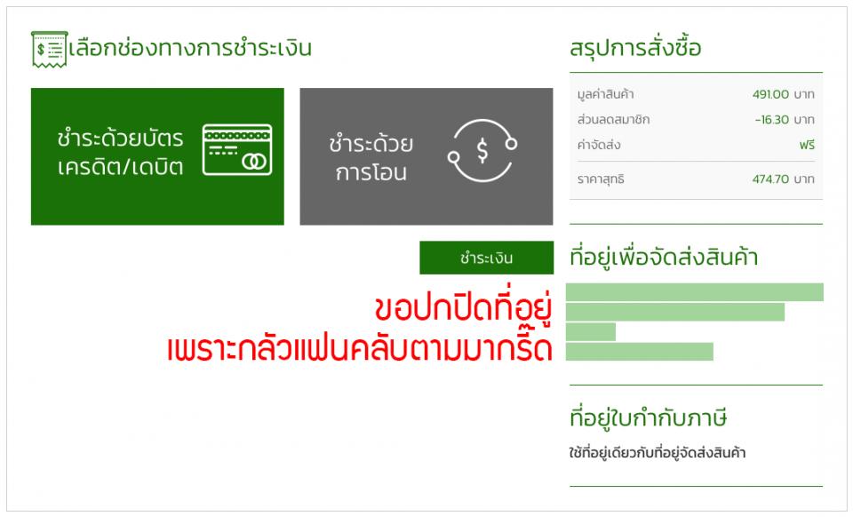 somjai-payment