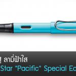 """เผยโฉมแล้ว! ลามี่ฟ้าใส Lamy AL-Star """"Pacific"""" Special Edition 2017"""