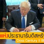 ปากกาแห่งประธานาธิบดีสหรัฐอเมริกา! Cross Century II Black Lacquer Rollerball Pen