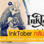 InkTober กลับมาแล้ว!! ตุลาต้องมนต์ น้ำหมึกหรรษา วาดวันละภาพตลอดทั้งตุลาคม!