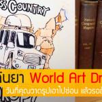 5 กันยา World Art Drop Day วันที่คุณวาดรูปเอาไปซ่อน แล้วรอลุ้นให้มีคนมาหาเจอ