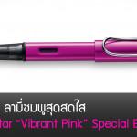 เผยโฉมแล้ว! ลามี่ชมพูสุดสดใส Lamy AL-Star Vibrant Pink Special Edition 2018
