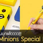ลามี่มินเนียนบุกแล้วววว!! Lamy Minions Special Edition