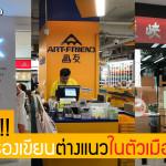 พาไปส่อง!! 3 ร้านเครื่องเขียนต่างแนวในตัวเมืองสิงคโปร์