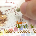 How to Sketch Journal #1 : เมื่อท้องว่าง…ก็ต้องกิน เมื่อมือว่าง…ก็วาดรูปกัน!