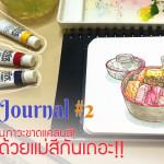 How to Sketch Journal #2 : ทำยังไงดีเมื่ออยู่ในภาวะขาดแคลนสี! มาวาดรูปด้วยแม่สีกันเถอะ!!
