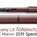 อะไรนะ? Lamy Lx ก็มีสีพิเศษกับเค้าด้วย?! Lamy LX Marron 2019 Special Edition