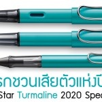 เผยสีแรกชวนเสียตัวแห่งปี 2020 Lamy AL-Star Turmaline 2020 Special Edition