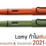 Lamy ทำไมเล่นแรงอย่างงี้? Lamy Safari Terracotta & Savannah 2021 Special Edition